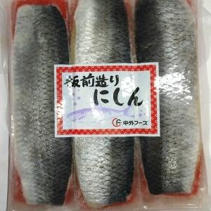 希靈魚籽 紅色 700G ITAMAEZURI NISHIN HERRING