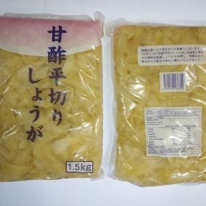 白壽司薑 SHIRO SUSHI GARI