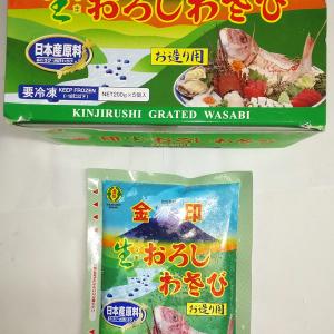 冷凍生磨芥辣 粗粒 FROZEN NAMA WASABI