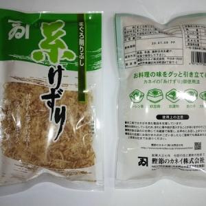 木魚絲 ITO KEZURIBUSHI