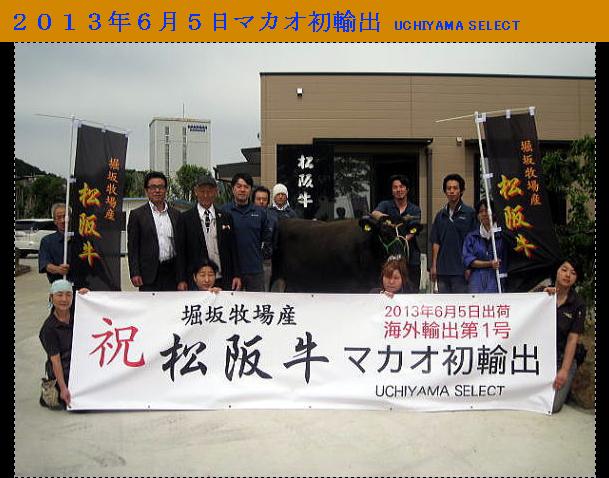 日本产地就松阪牛第一次出口海外举行的庆祝仪式