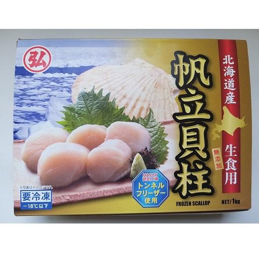 北海道宏帆立貝