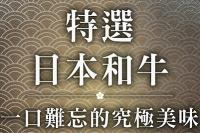 和牛banner1-1