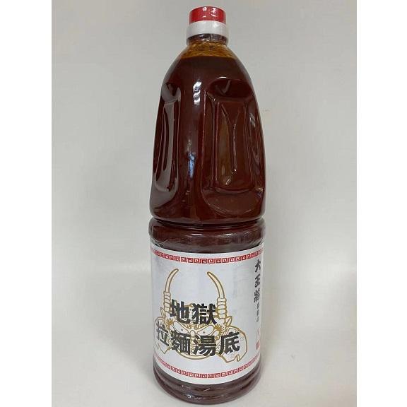 0623大王將地獄拉麵汁